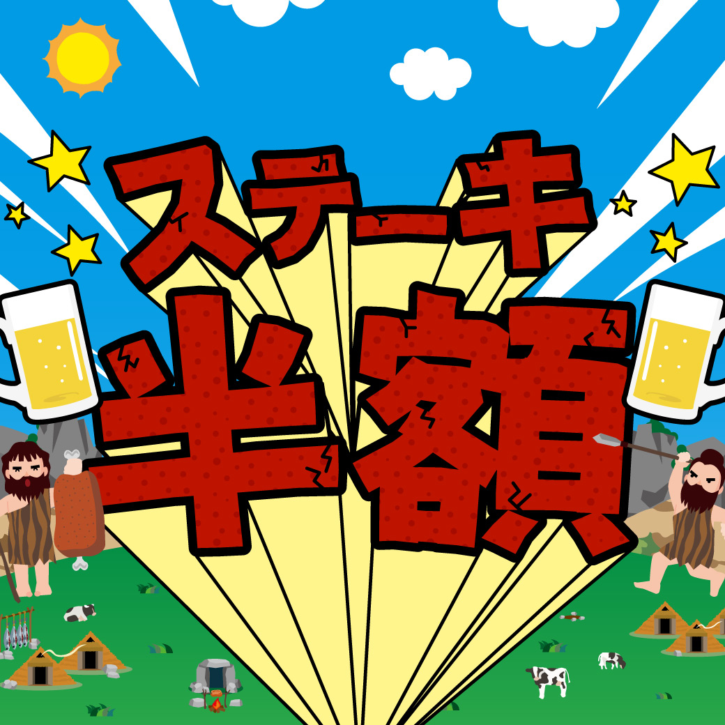 【ビール党歓喜】ステーキ半額キャンペーンのボリュームがすごい【テイクアウトならおまけ付き♪】