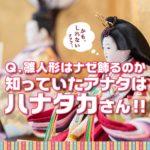 関東と関西で違う?雛人形の正しい飾り方と令和式ひな祭りのサプライズを考えてみた