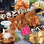 【北海道民あるある】本州で通じないってマジ?