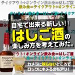 スコッチ、バーボン、サワーも!大人の平日WEBはしご酒【春編】
