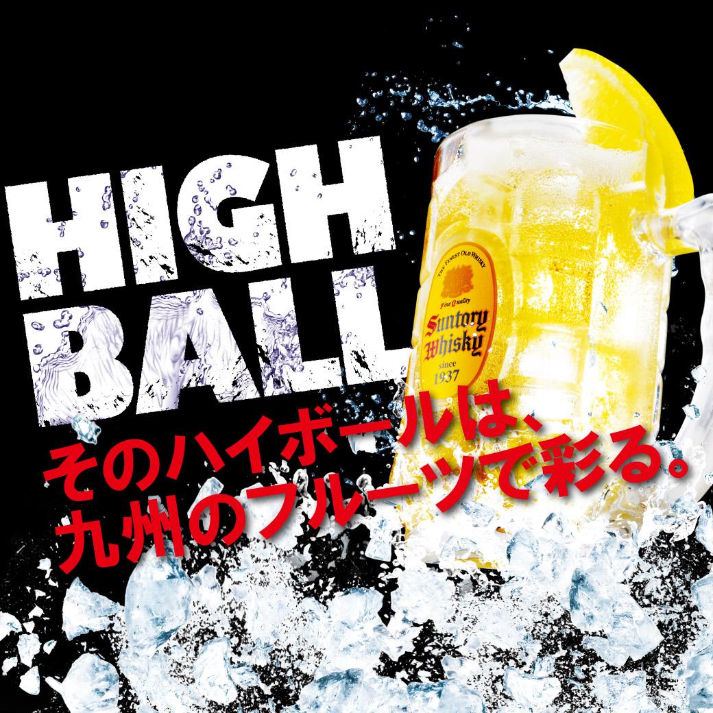 【ご当地グルメ】フルーツ×ウイスキーの魅力満載!ご当地ハイボールの九州旅♪