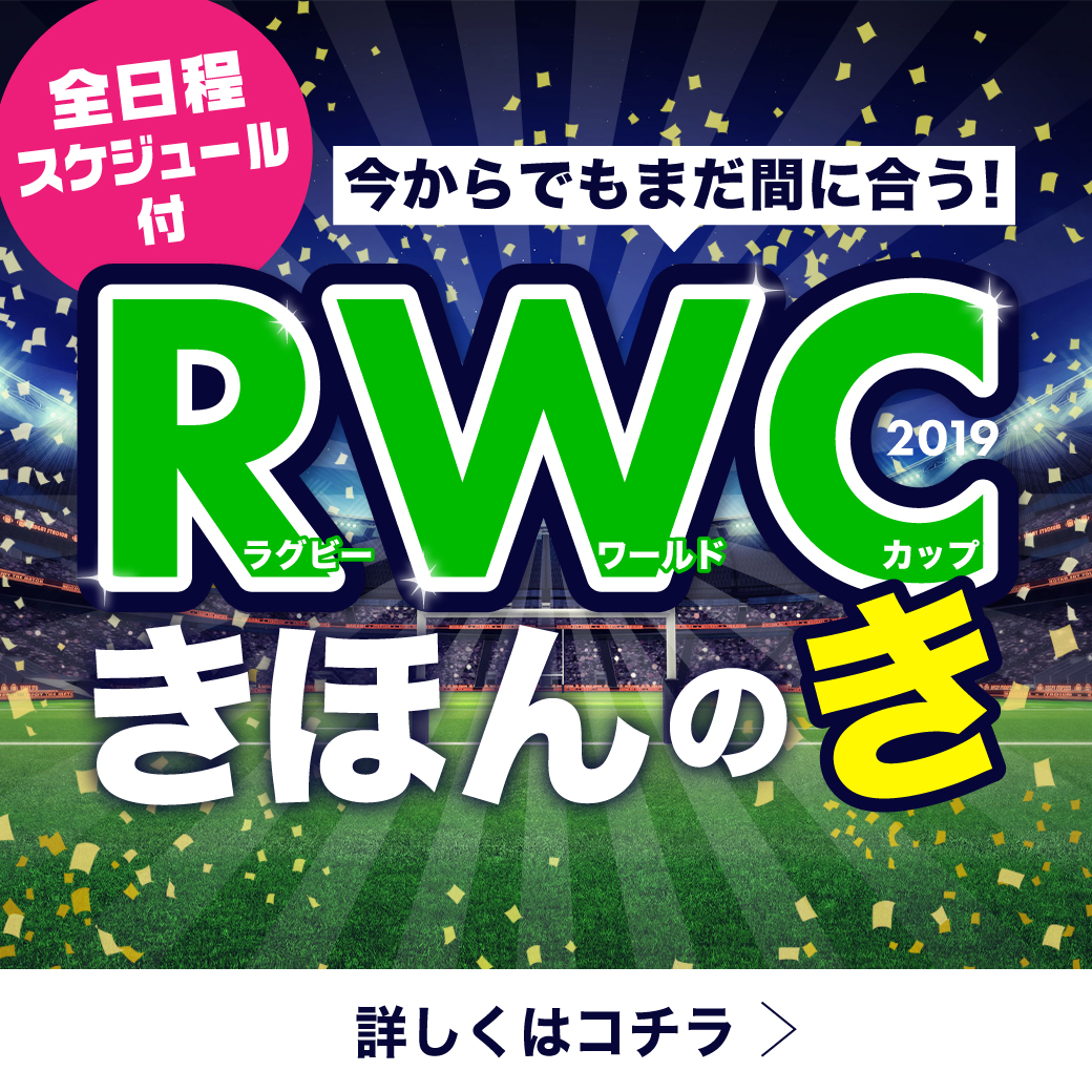 【ラグビーワールドカップ2019】日本開催情報と楽しみ方