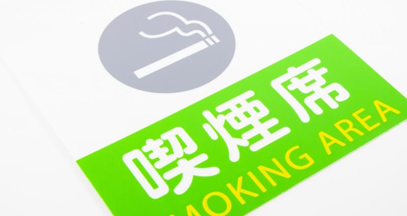 居酒屋さんでの「喫煙」に新ルール!