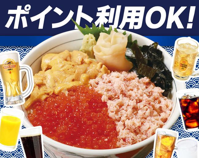 得々三種丼セットは、紅ズワイ・いくら・ウニ+ドリンク1杯、1,600円(税込)で販売しています。