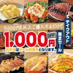 お会計から1,000円引き【コスパ最強】千年の宴のテイクアウトセール