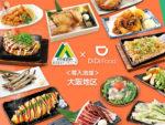 大阪市内でフードデリバリーサービス『DiDi Food (ディディフード)』導入!