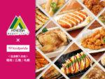 新たに福岡、広島、札幌の3都市で『foodpanda(フードパンダ)』を追加導入!