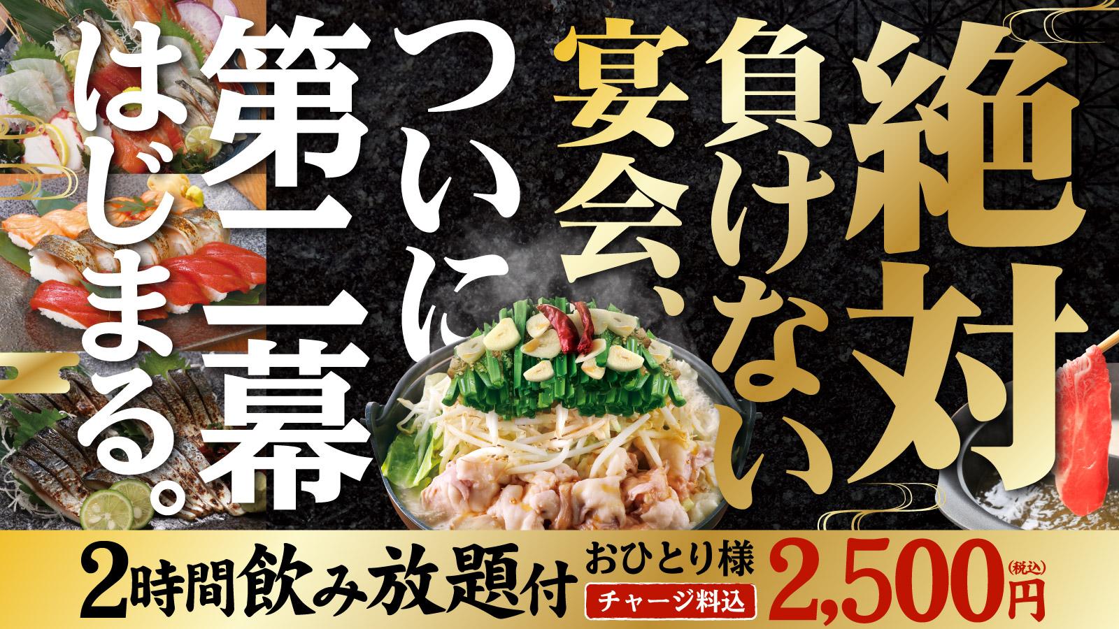 全国の「千年の宴」「福福屋」「月の宴」「月の花」「北海道魚萬」で2種から選べる鍋食べ放題&飲み放題コースをおひとり様2,500円(税込)で実施します。