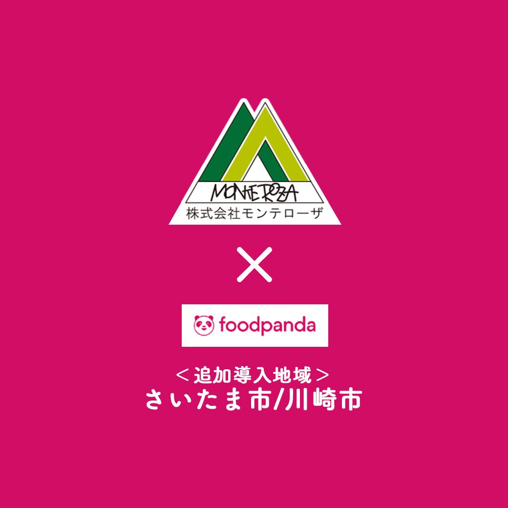 """さいたま市と川崎市に""""foodpanda""""によるデリバリーサービスの提供エリアを拡大!"""