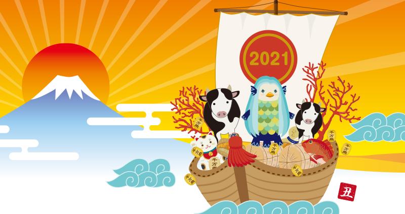 2021年は日本国民総ハッピー!!