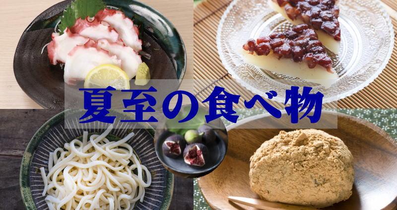 夏至に食べるといい食べ物は地域によって違う