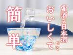 日本酒のおいしい飲み方徹底解説!ちょっと変わったアレンジの仕方や酒器の選び方まで紹介するよ