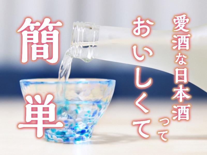 日本酒のおいしい飲み方徹底解説