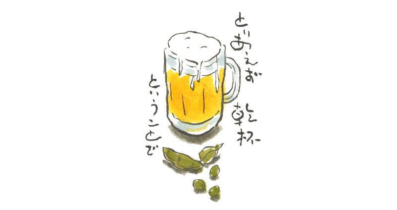 居酒屋さんでは外せない!お酒と一緒にまずは枝豆を食べよう!