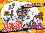 10月1日は「日本酒の日」!この日にあわせて飲みたい日本酒を紹介!