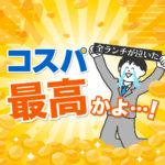 コスパ抜群【ワンコインランチ】ご飯と味噌汁おかわり無料の定食も!