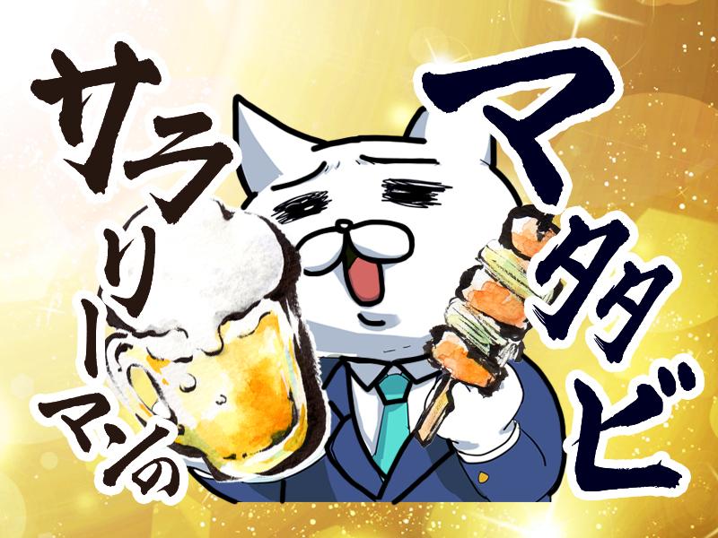 焼き鳥とビールのベストな関係にはワケがある!