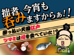江戸時代の居酒屋ではどんなおつまみがあった?江戸の「飲み会」事情を調べてみた!