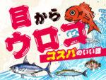 5月が旬の魚介ってなんだ?旬の時期に美味しく食べられるお魚を紹介!