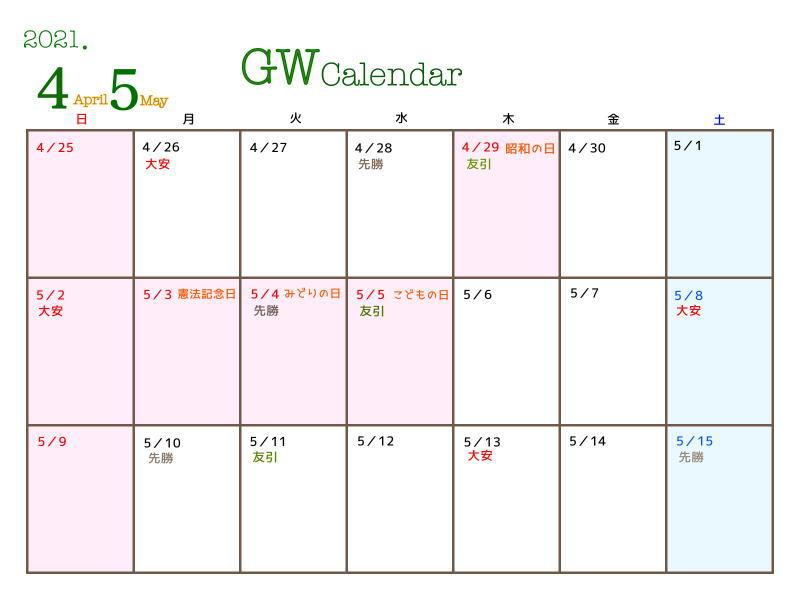 2021年のGWカレンダー