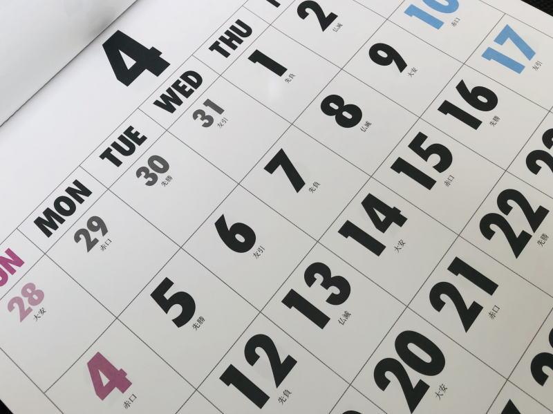2021年のGW(ゴールデンウィーク)は何連休?