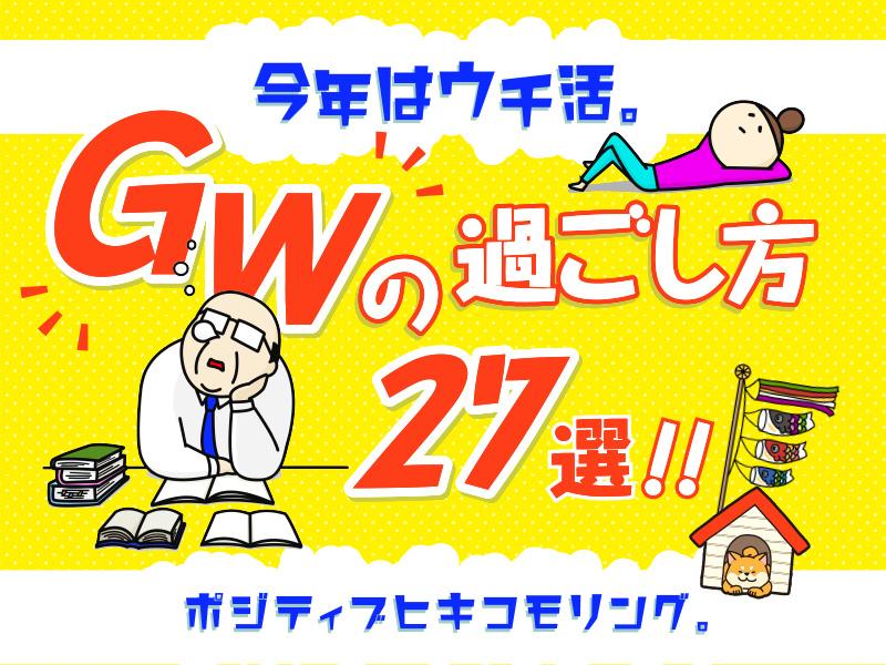 おうちでできるGW(ゴールデンウィーク)の過ごし方27選