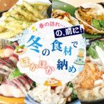 \(^o^)/目利きが選ぶ旬の食材 2月は冬の食材食べ納め?BEST5