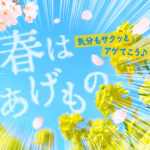 【春はあげもの】罪深き美味しさがヤミツキになる…!テンアゲメニューBEST5★