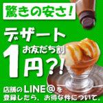 デザート1円?!驚愕のLINEお友だち割