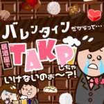 アンチムード派のバレンタインの楽しい過ごし方【タピアピしつつKP(乾杯)!?】