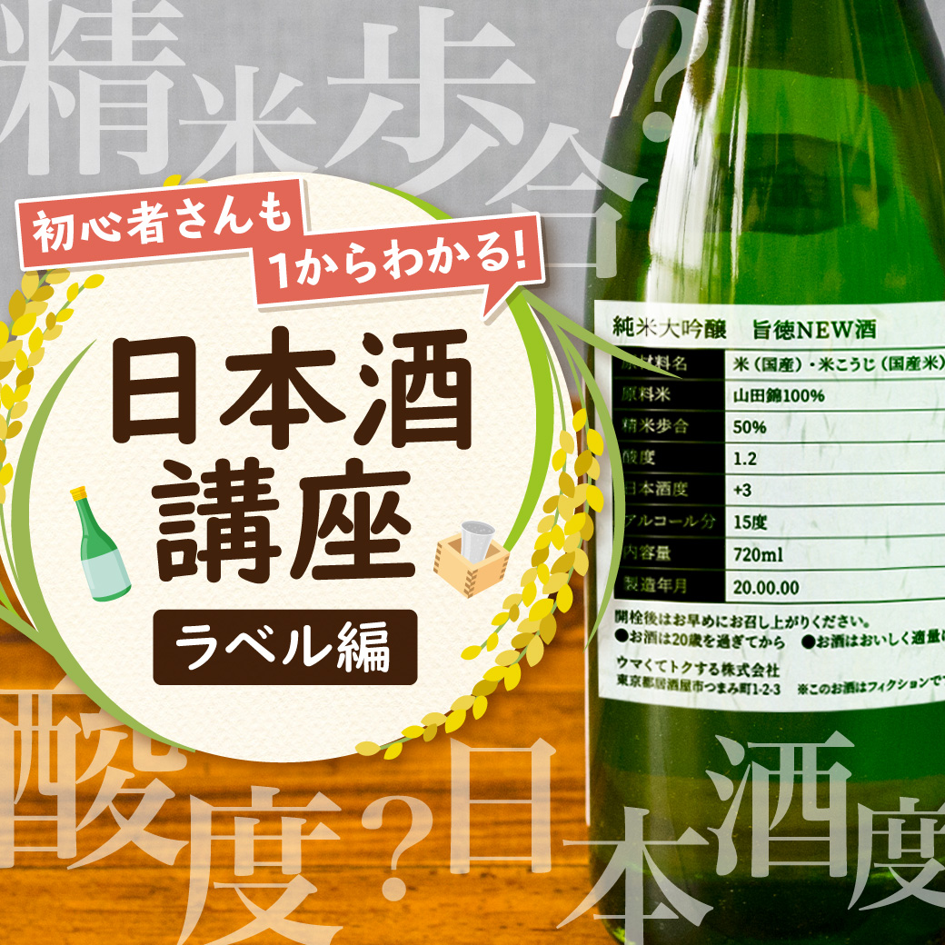 【精米歩合】今日からわかる♪日本酒ラベルの読み方講座【酸度】