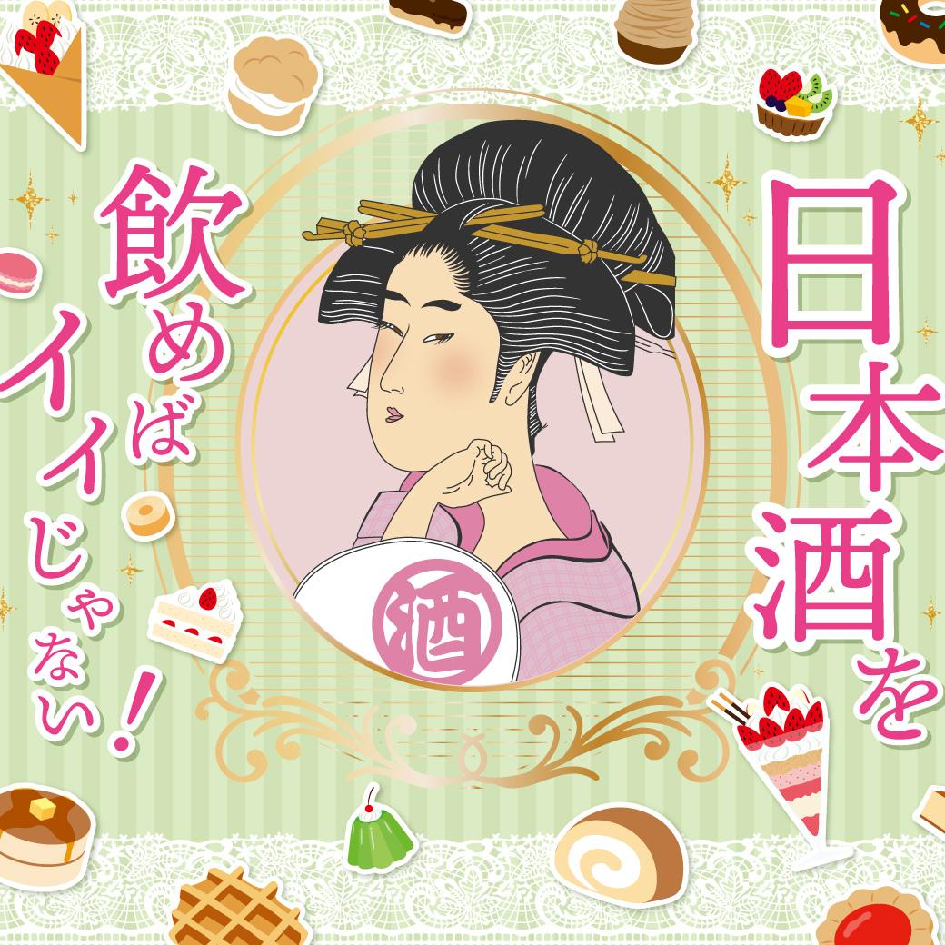 【お花見が出来ないなら、花見酒でもイイじゃない】春は日本酒飲み放題で贅沢気分に浸るべし♪