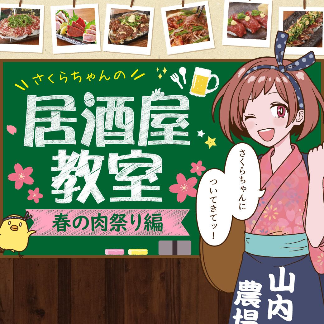 \さくら肉って何の肉?/さくらちゃんとしっかり学んで【春の肉祭り】を楽しもう