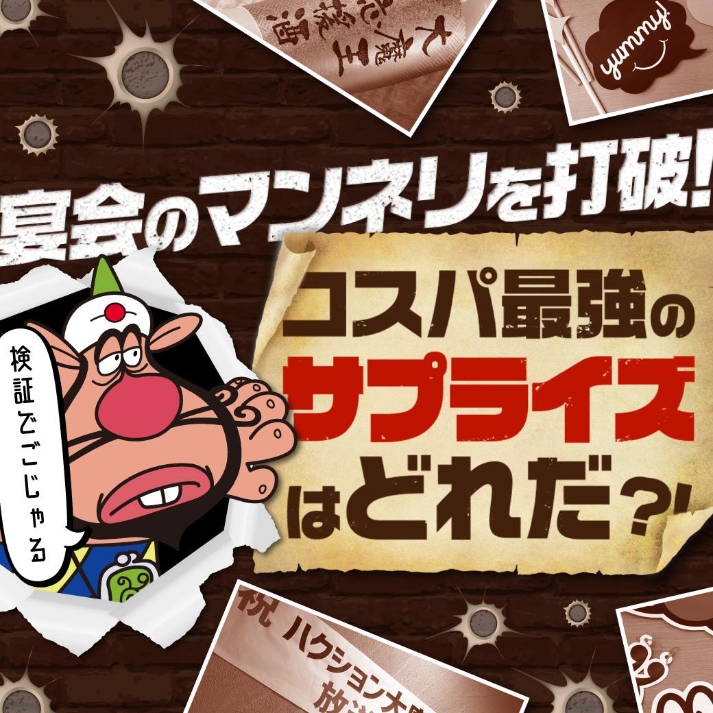 【検証】宴会のマンネリ打破に使えるサプライズアイディア5選