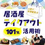 お家で居酒屋気分【居酒屋テイクアウト】101%活用術