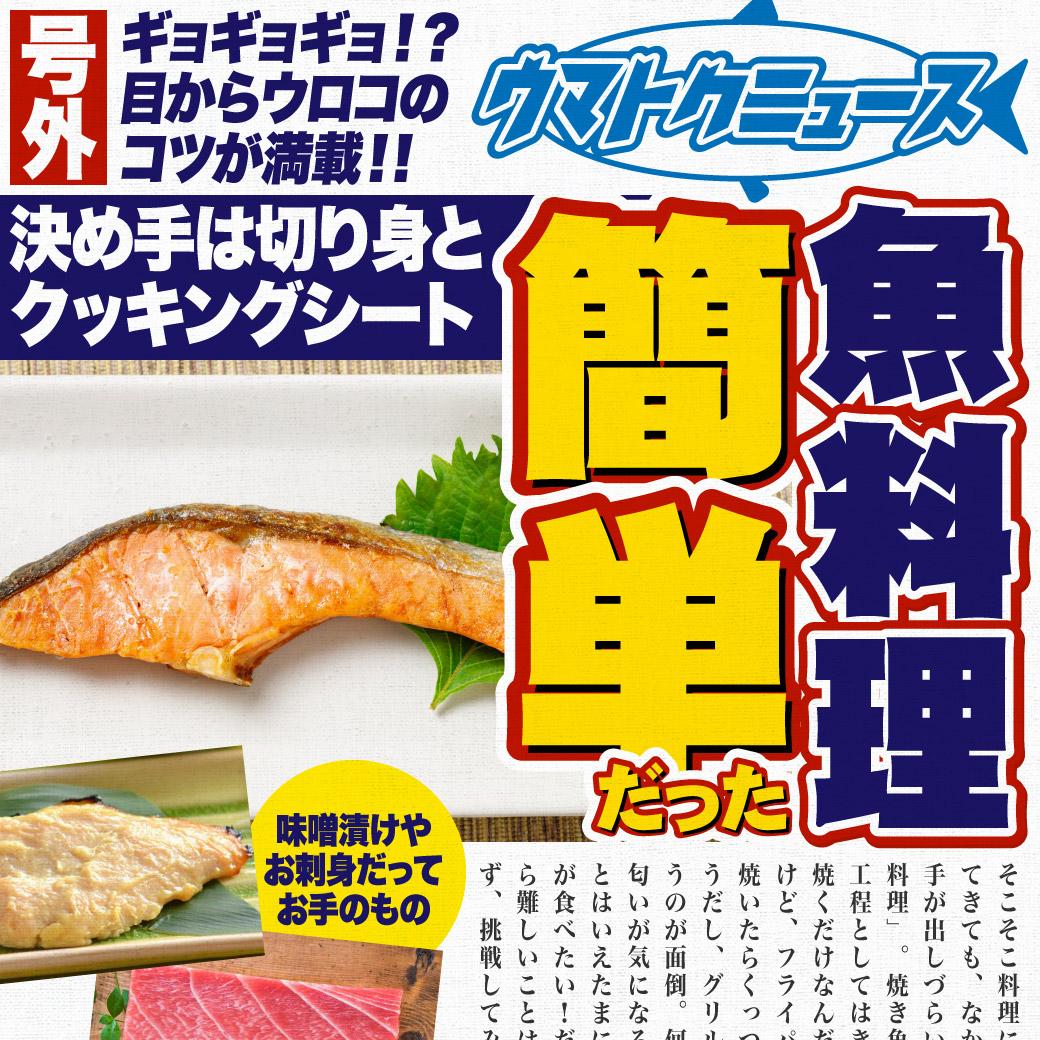 魚は面倒…は思い込み!【魚料理】のコツはめっちゃシンプルだった
