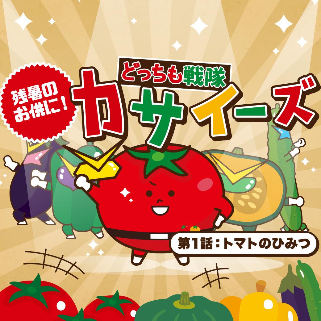 トマトは果物って本当?夏野菜トマトの真実