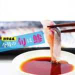 【海鮮】今日は魚気分♡今が旬の鯵(あじ)を味(あじ)わいたいw