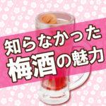 【梅雨と梅酒の関係】身体にもおいしい梅酒の真実