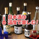 冷や呑んでハイリシャス〜♪夏は日本酒の冷やがイイ理由とは【ビギナー向け】