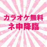 【カラオケ無料】アラフォーメンズがむせび泣く?!春に歌うぜ♪この5曲「この支配からの卒業」