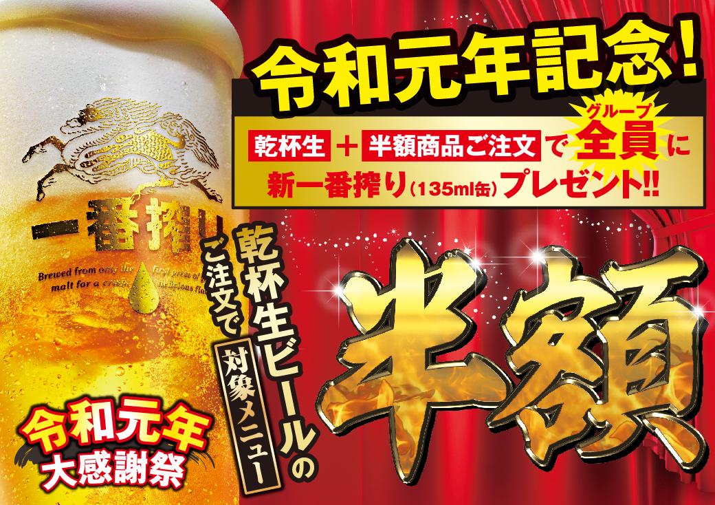 【令和元年記念】グループ全員に新一番搾り1缶プレゼント!対象メニューは半額になるお得なキャンペーン♪