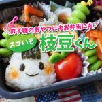 お子様も夢中?みんな大好き♡枝豆の栄養と効能がスゴかった?!