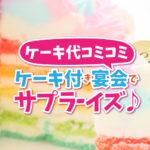 【ケーキ付宴会】手ぶらでサプライズ【インスタ映え】レインボーケーキがテンアゲ♪