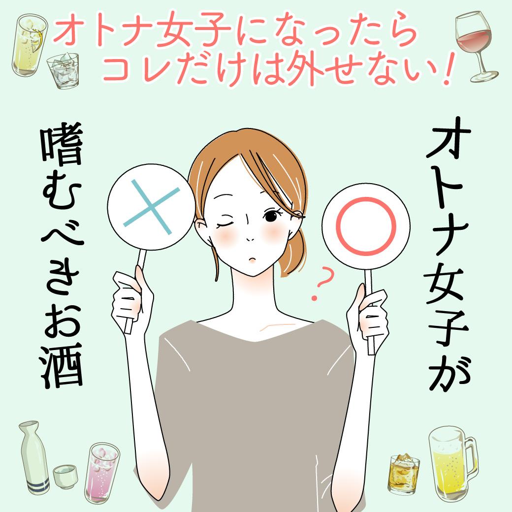 バブルの象徴スパークリングワインはもう古い!今、オトナ女子が嗜むべきお酒とは