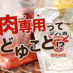 まだ知らないの?!フォトジェ肉には【ジンと肉】でキマリ★