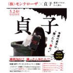 映画「貞子」最恐コラボがマジ怖い~(;;)でもレアアイテムゲットのチャンス♪