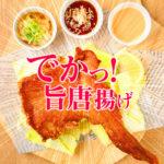 【もったいない】骨の髄まで美味しい「鶏の上手な食べ方」やってみた
