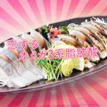 サバダバサバダバ~魚の栄養独り占め♡