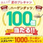 【夏プレキャン】ハーゲンダッツ100個ゲットせよ!
